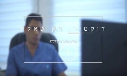Doctor Raz Hagoel